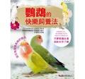 鸚鵡的快樂飼養法:從行為發現疾病的徵兆