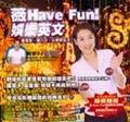 薇Have Fun!娛樂英文:看電影丶聊八卦丶玩樂學英文