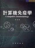 計算機免疫學