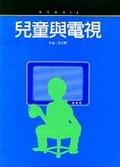 兒童與電視