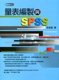 量表編製與SPSS