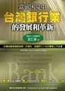 當前困境中臺灣銀行業的發展和革新