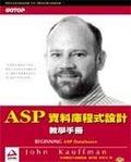 ASP資料庫程式設計教學手冊