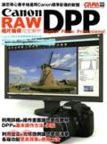 Canon DPP RAW相片編修完全解析:讓你得心應用運用Canon標準影像的軟體