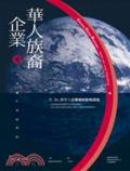 華人族裔企業:全球與在地的視野