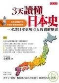 3天讀懂日本史