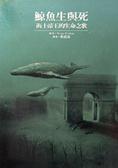 鯨魚生與死:海上帝王的生命之歌