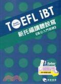 TOEFL-IBT新托福讀聽說寫:高分入門訓練
