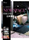 NEW SPACE5:閱覽空間&公共場所