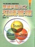 關鍵與整合之知識管理:TKL整合模組之實務與應用