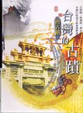 台灣的古蹟:南台灣