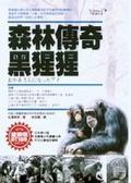 森林傳奇.黑猩猩