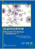 資訊科技與管理