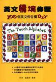 英文情境佈置:100個英文佈告欄DIY