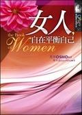 女人-自在平衡自己