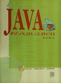 Java程式語言指引