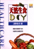 天然生食DIY