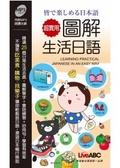 超實用圖解生活日語