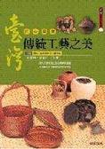 臺灣傳統工藝之美:臺灣工藝論.原住民工藝技術