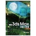 撼動3ds Max遊戲CG動畫