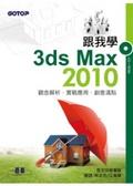 跟我學3ds Max 2010:觀念解析.實戰應用.創意滿點