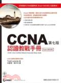 CCNA認證教戰手冊:Exam 640-802