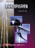 橋樑檢測評估與補強