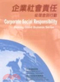 企業社會責任:從理念到行動