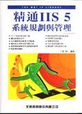 精通IIS 5系統規劃與管理