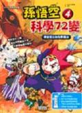 孫悟空科學72變. 4, 鍊金術士的化學魔法 封面