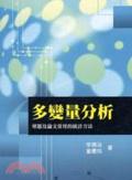 多變量分析:專題及論文常用的統計方法