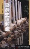臺灣史蹟源流