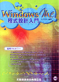 Windows Me程式設計入門
