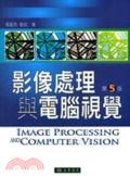 影像處理與電腦視覺