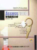 Access 2000實例應用分析