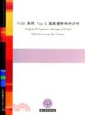 PISA表現Top 5國家優勢條件分析