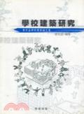學校建築研究:黃世孟學校建築論文集