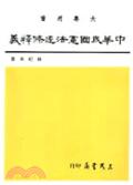 中華民國憲法逐條釋義(二)