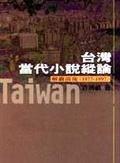 台灣當代小說縱論:解嚴前後(1977-1997)