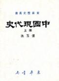 *舊版*中國現代史