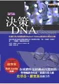 決策DNA:組織行為大師羅賓斯教你如何做好決策