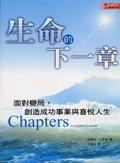 生命的下一章:面對變局-創造成功事業與喜悦人生