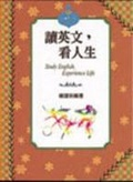 讀英文-看人生