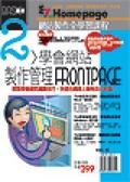 學會網站製作管理FrontPage