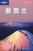 Lonely Planet 旅行指南系列