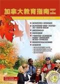 加拿大教育指南20072009