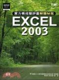 Excel 2003實力養成暨評量解題秘笈