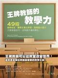 王牌教師的教學力:49招教學祕笈-讓學生專注學習-發揮最大潛力