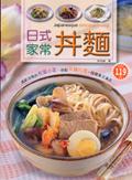 日式家常丼麵