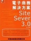 電子商務解決方案:Site Server 3.0